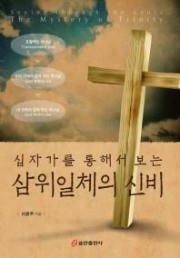 십자가를 통해서 보는 삼위일체의 신비