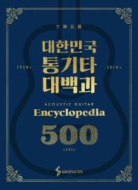 대한민국 통기타 대백과 500
