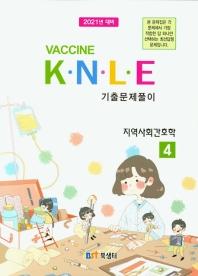 Vaccine KNLE 기출문제풀이. 4: 지역사회간호학(2021)