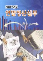 연말정산실무(2009)