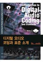 디지털 오디오 코딩과 표준 소개