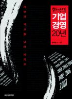 한국의 기업경영 20년