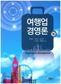 여행업 경영론