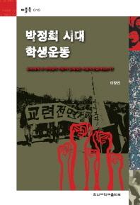 박정희 시대 학생운동