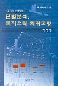 판별분석 로지스틱 회귀모형