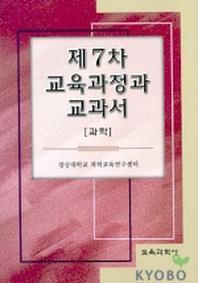 제7차 교육과정과 교과서(과학)