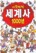 시끌벅적 세계사 1000년 ( 역사만화 10)