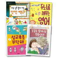 초등 필수 3-4학년 어휘력 필독서 세트