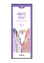 복음을 위한 다리 놓기(라브리작은책 10)