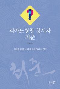 피아노병창 창시자 최준