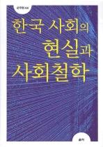 한국사회의 현실과 사회철학