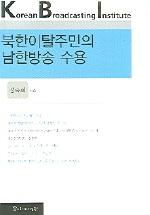 북한이탈주민의 남한방송 수용(KBI 연구보고 05-02)