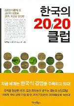 한국의 20/20 클럽