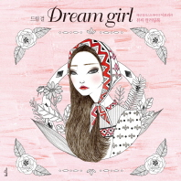 드림 걸(Dream girl)
