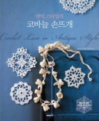 앤틱 스타일의 코바늘 손뜨개
