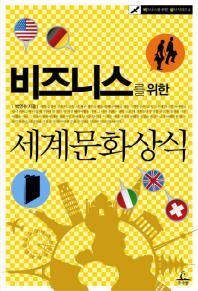 비즈니스를 위한 세계문화상식