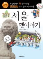 서울 옛이야기