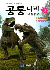 공룡나라 색칠공부. 2