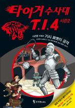 타이거 수사대 T I 4 시즌2. 3: 기사 로봇의 공격
