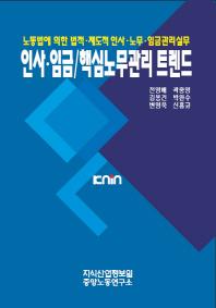 인사 임금 핵심노무관리 트렌드 세트(전2권)