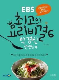 EBS 최고의 요리비결. 6: 박경신 선생님 편