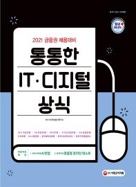 통통한 IT · 디지털 상식(2021)