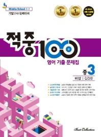 중학 영어 중3-2 기말고사 완벽대비 기출문제집(비상 김진완)(2020)