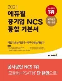 에듀윌 공기업 NCS 통합 기본서 직업기초능력평가+직무수행능력평가(2021)