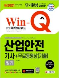 2021 신 Win-Q 산업안전기사 필기 + 무료동영상(기출)