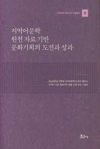 지역어문학 원천 자료 기반 문화기획의 도전과 성과