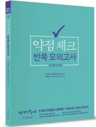 선재국어 약점 체크 반쪽 모의고사(2016)