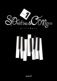 소나티나&콩쿨곡집. 1