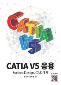 CATIA V5 응용