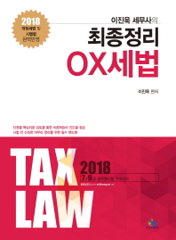 이진욱 세무사의 최종정리 OX세법(2018)
