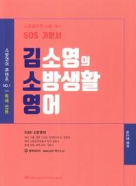 김소영의 소방 생활영어