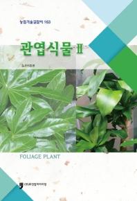 관엽식물. 2