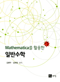 Mathematica를 활용한 일반수학
