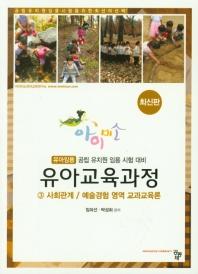 아이미소 유아교육과정. 3: 사회관계, 예술경험 영역 교과교육론