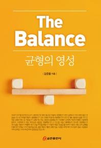 균형의 영성(The Balance)