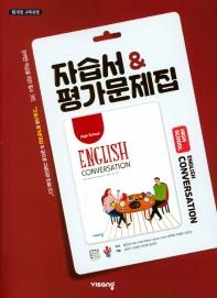 고등 영어회화 자습서 평가문제집(2021)