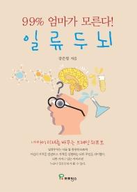 일류 두뇌