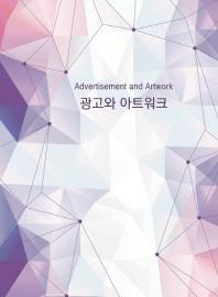 광고와 아트워크