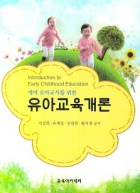예비 유아교사를 위한 유아교육개론