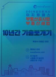 이지원패스 부동산공시법 부동산세법 10년간 기출뽀개기(2018)
