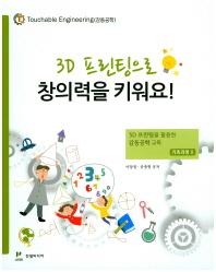 3D 프린팅으로 창의력을 키워요!(기초과정. 2)