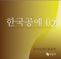 한국공예 05
