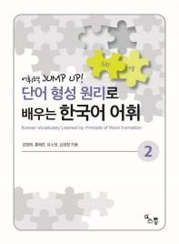 단어 형성 원리로 배우는 한국어 어휘. 2