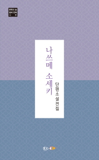 나쓰메 소세키
