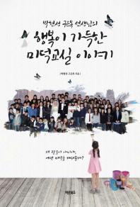 박현성 구은복 선생님의 행복이 가득한 미덕교실 이야기