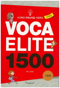 VOCA Elite 1500: 기초편